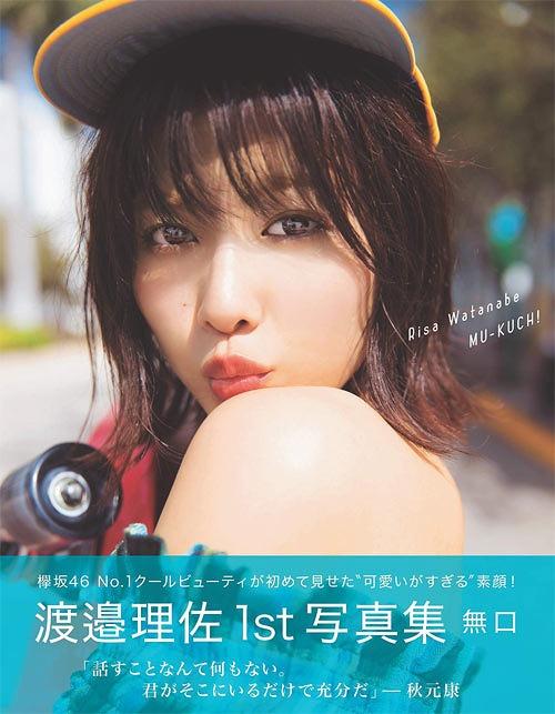 Keyakizaka46 Risa Watanabe First Photobook: Mukuchi