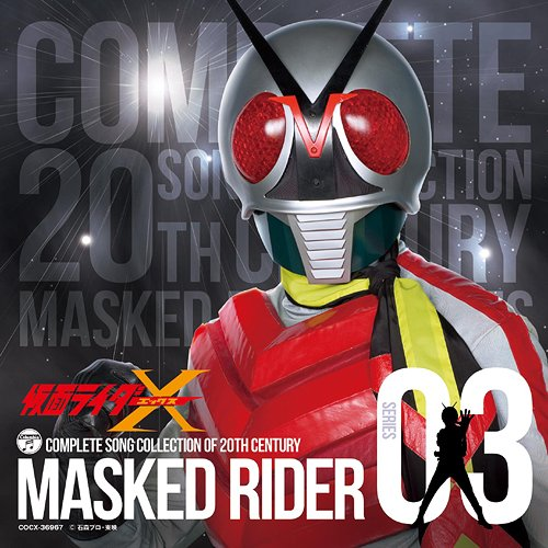 I Am A Rider Song Download: [Thom] Complete Song Collection Of 20Th Century Masked