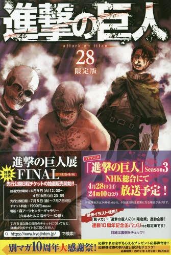 Attack on Titan JAPAN Hajime Isayama Shingeki no Kyojin 23 Limited Edition
