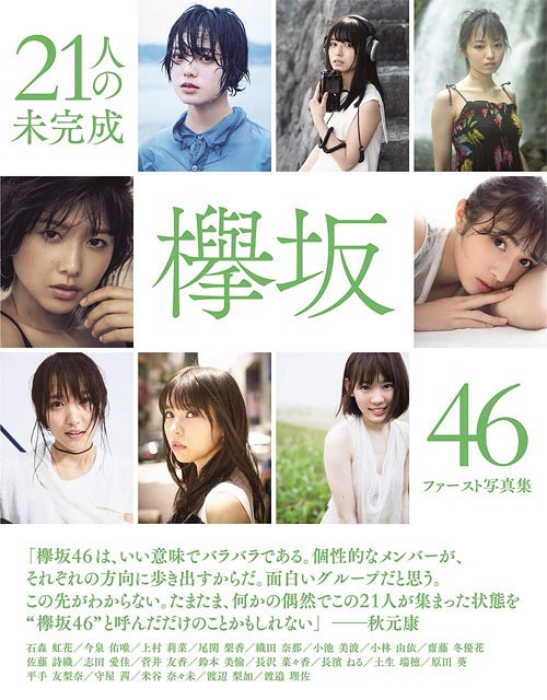 Keyakizaka46 First Photobook: 21nin no mikansei