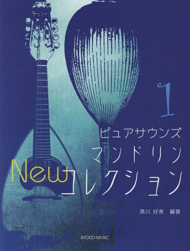 [Sheet Music] New Collection 1 (Pure Sounds Mandolin)