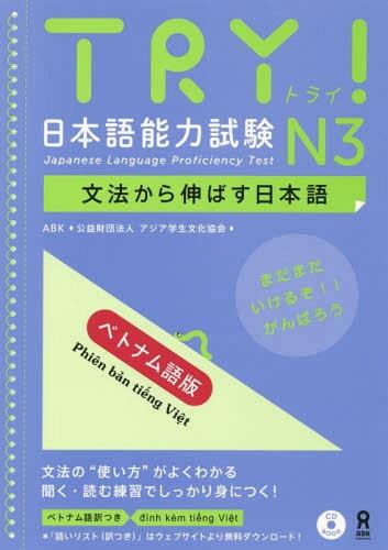 TRY! Japanese Language Proficiency Test N3 Grammar (with Vietnamese  Language Translation)