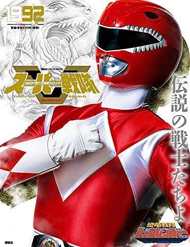Super Sentai Official Mook 20th Century 1992 Kyoryu Sentai Zyuranger