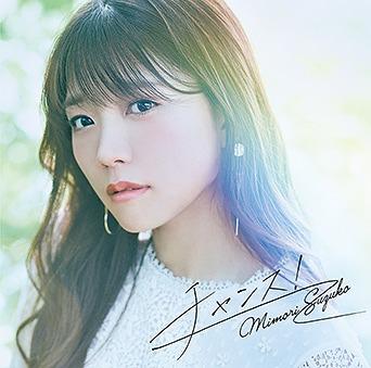 Image of Mimori Suzuko - Chance! / Yugata