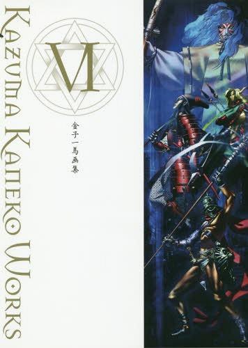 Kazuma Kaneko Art Book