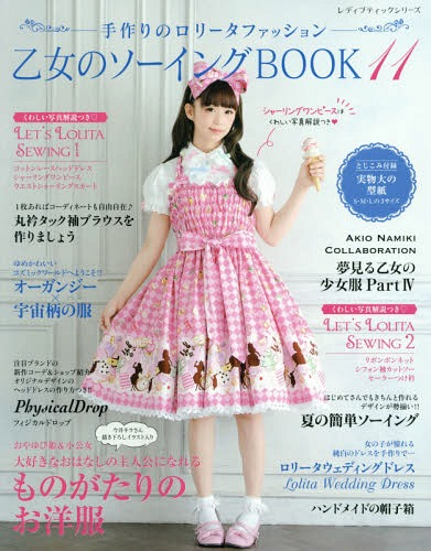 CDJapan : Otome no Sewing BOOK Tezukuri Lolita Fashion (Handmade ...