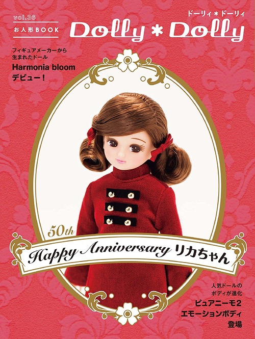 Cdjapan dollydolly vol36 feature happy anniversary licca chan dollydolly vol36 feature happy anniversary licca chan oningyo mook voltagebd Choice Image
