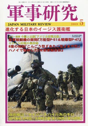 Gunji Kenkyu May 2019 Issue