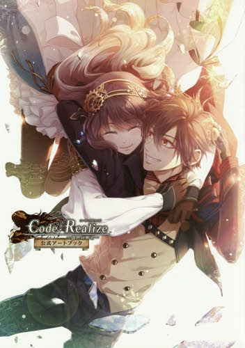 Code:Realize: Sousei no Himegimi - Code:Realize: Guardian of Rebirth (2017)