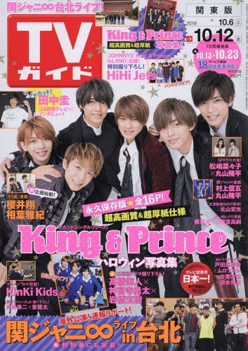 Cdjapan Weekly Tv Guide October 12 2018 Issue Cover King