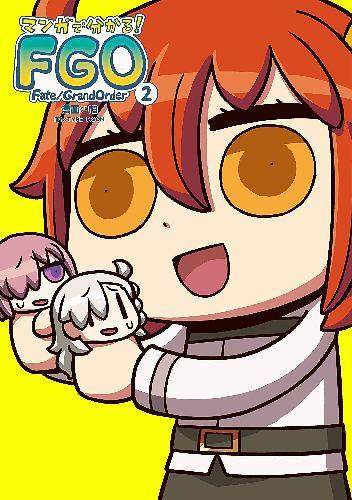 """Résultat de recherche d'images pour """"Manga de Wakaru! Fate/Grand Order 2"""""""