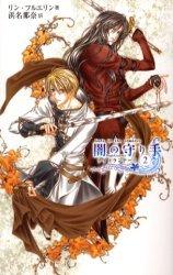 Yami No Mamori Shu 2 / Original Title: Luck in the Shadows (C Novels  Fantasia Night Runner 1) [Light Novel] Rin Furue Rin Hamana Nana BOOK