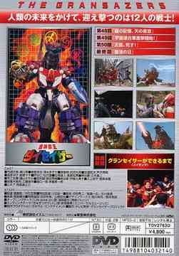 The Gransazer Vol 13