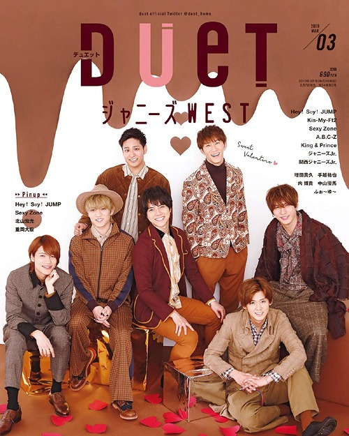 duet March 2019 Issue [Cover] Johnny\u0027s West [Pin,up] Hey! Say! JUMP, Sexy  Zone Kitayama Hiromitsu, Shigeoka Daiki