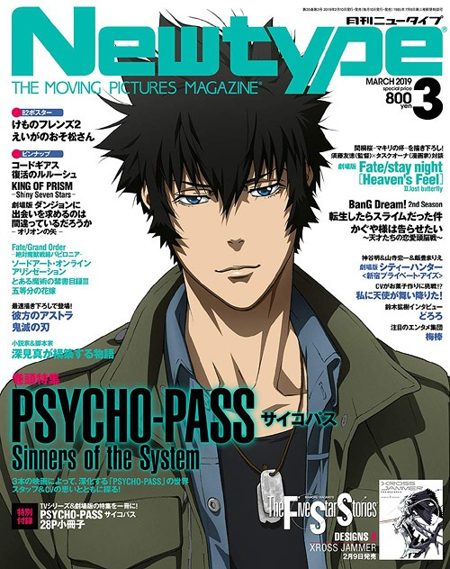 Cdjapan Newtype March 2019 Issue Cover Booklet Psycho Pass