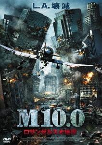 Cdjapan 10 0 Earthquake Movie Dvd