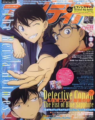 Animedia June 2019 Issue [Cover] Detective Conan: The Fist of Blue Sapphire