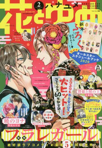 Hana to Yume January 1 2020 Comic Magazine