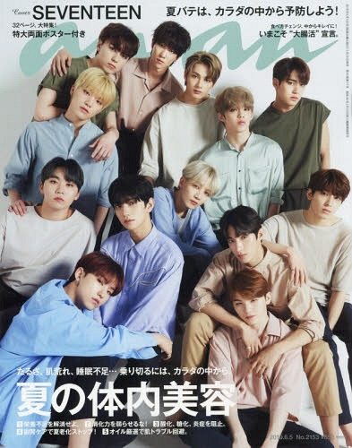 anan June 5, 2019 Issue [Cover & Poster] SEVENTEEN