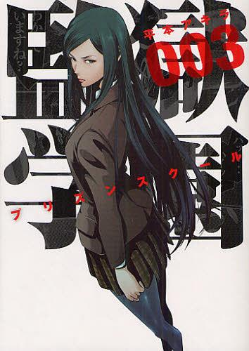 Akira Hiramoto Illustrations Gampuku Prison School /japanese Anime Book New! Collectibles