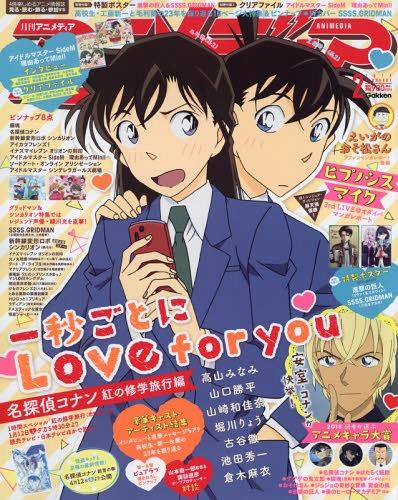 Animedia February 2019 Issue [Cover]