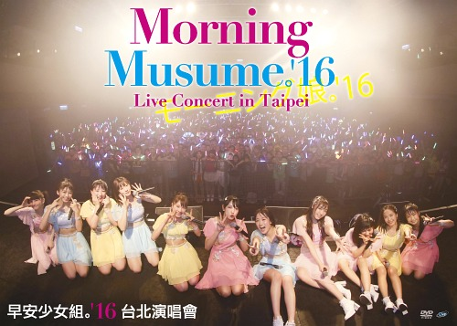 Morning Musume. '16 Live Concert in Taipei / Morning Musume. '16