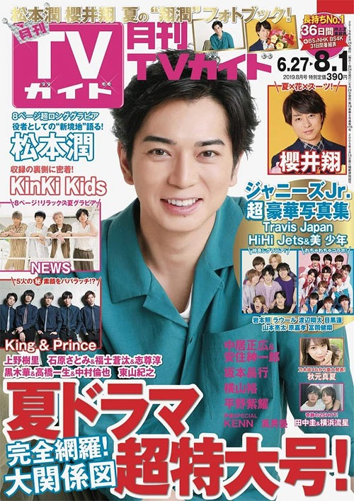 Monthly TV Guide [Kanto area version] August 2019 Issue [Cover] Arashi: Jun  Matsumoto