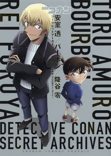 Case Closed (Detective Conan) Movie
