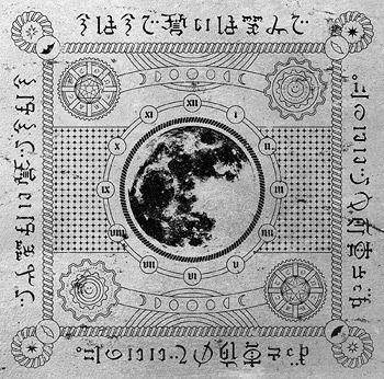 Image of Zutto Mayonaka de Ii no ni. - Ima wa Ima de Chikai wa Emi de