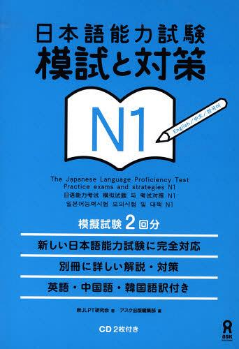 JLPT The Japanese Language Proficiency Test Practice exams and strategies  N1 (with English, Chinese and Korean Translation)