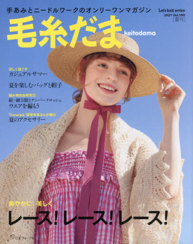 Keito Dama 2021 Natsu Go (Let's knit series) VOGUE Japan BOOK