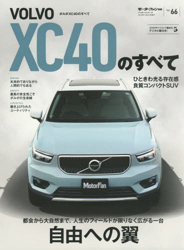Volvo XC 40 No Subete (Motor Fan Bessatsu)
