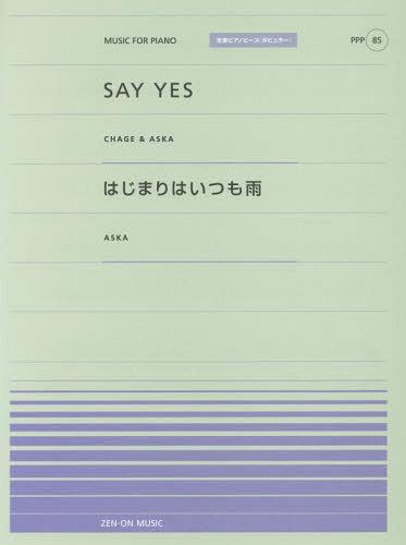 chage and aska say yes