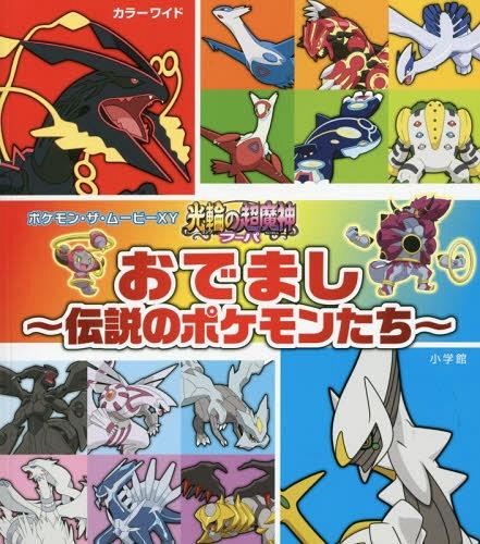 Cdjapan Pokemon Pocket Monsters The Movie Xy Ring No