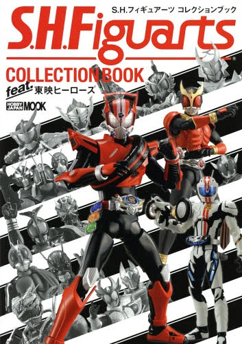 Book s.h.figuarts collection