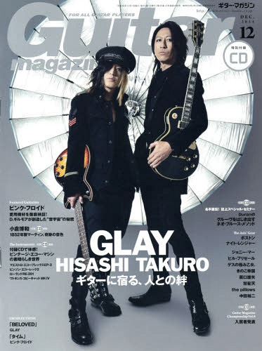Cdjapan Guitar Magazine 2014 December Issue Cover