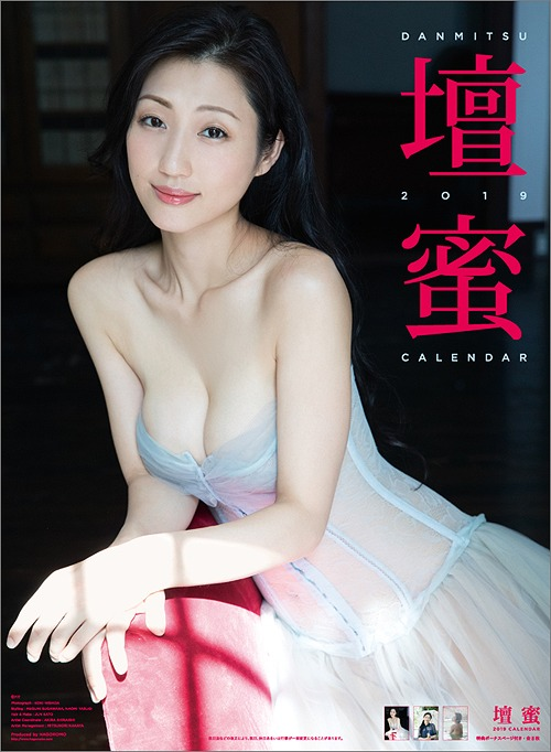 Cdjapan Mitsu Dan Calendar 2019 Try X Ltd Mitsu Dan