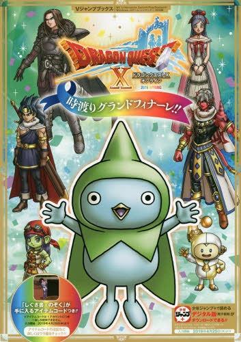 Dragon Quest 10 On-line Ji Watari Grand Finale!! Wii U Nintendo Switch  PlayStation 4 Windows D Game Nintendo 3 DS Ban 2019 SPRING (V Jump Books)