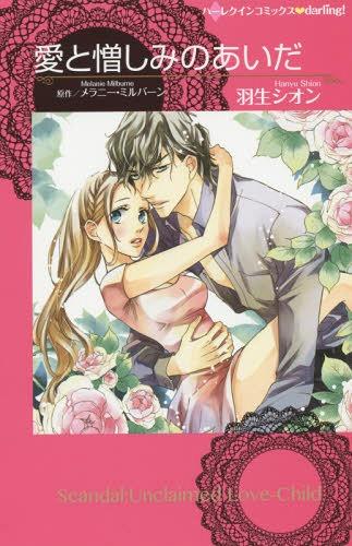 Ai To Nikushimi No Aida Harlequin Comics Darling