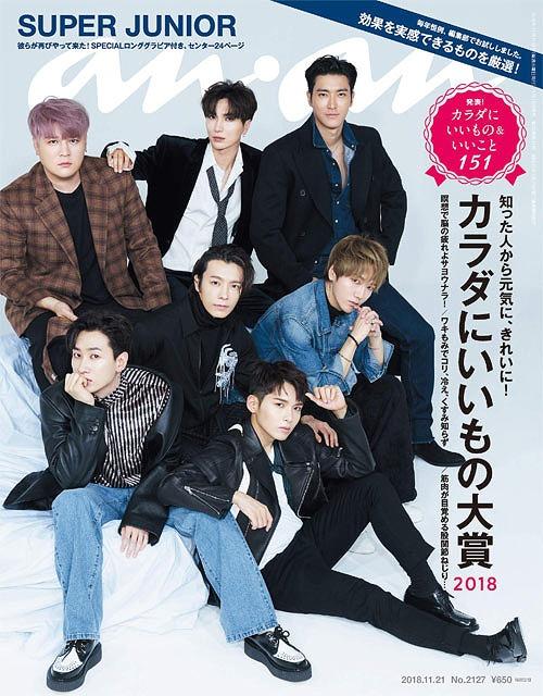 anan November 21, 2018 Issue [Cover] SUPER JUNIOR