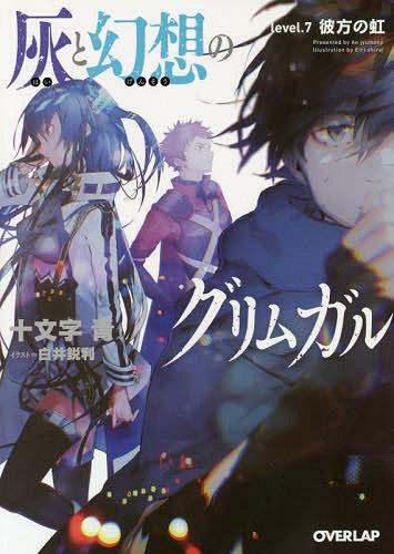 Grimgar of Fantasy and Ash (Hai to Genso no Grimgar) [Vol 1-7 Set] (Overlap  Bunko) [Light Novel]