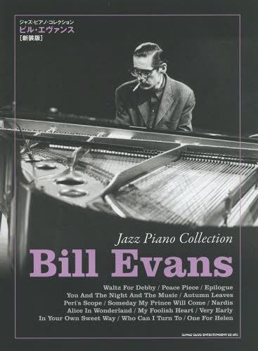 Bill Evans [New Edition] (Jazz Piano Collection) [Sheet Music] Shinko Music  Entertainment BOOK