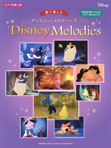 Uta de Tanoshimu Disney Melodies (Piano Banso + Uta) [Sheet Music] Yamaha  Music Media BOOK