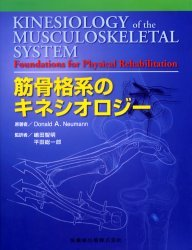 neumann kinesiology of the musculoskeletal system 3rd edition