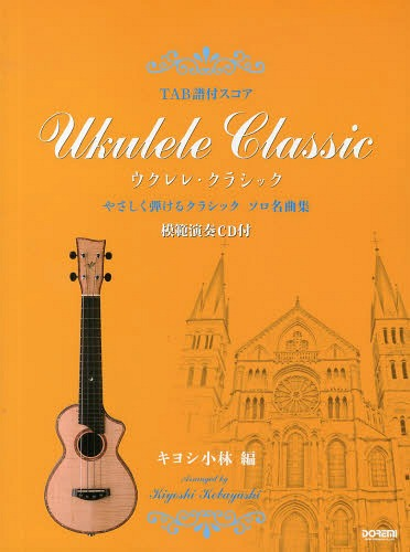 Score Ukulele World Traditionell Musik Von Kiyoshi Kobayashi Leistung CD Japan