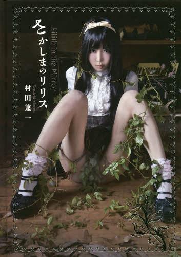 CDJapan Kenichi Murata Photobook Lilith in the mirror