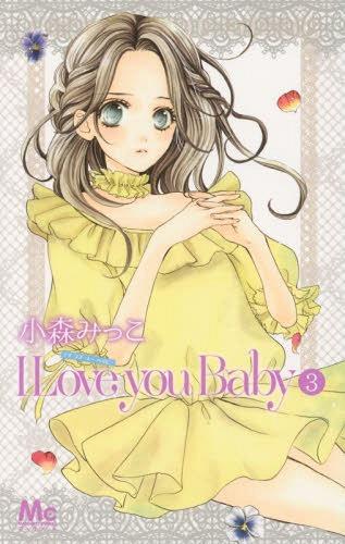 Cdjapan I Love You Baby 3 Margaret Comics Komori Mikko