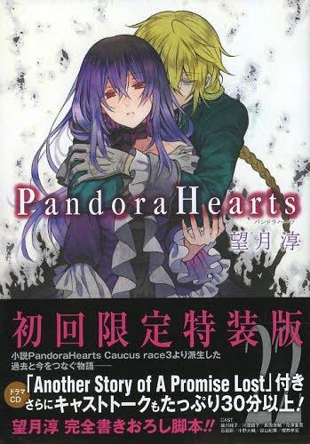 Pandora Hearts 22 [Special Edition] w/ Drama CD (SE Comics Premium)