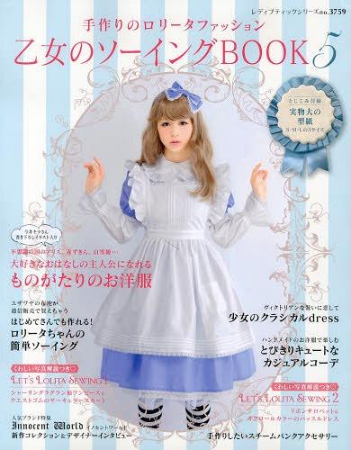 CDJapan : Otome no Sewing BOOK Tezukuri Lolita Fashion (Handmade ...