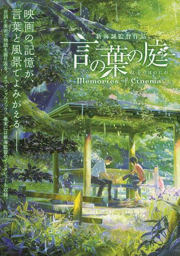 Kotono Hana No Niwa (The Garden Of Words) Memories Of Cinema By Makoto  Shinkai